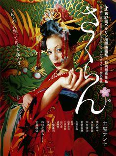 さくらん (2007)