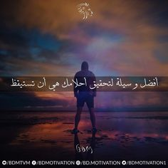"3 Likes, 1 Comments - BDM (@bd.motivation) on Instagram: ""استيقظ #قلب_أسد #نمضي_قدما #bdm #bdmotivation #motivationalquotes #motivational #motivation"""
