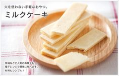 火を使わない手軽なおやつ。『ミルクケーキ』 Sweets Recipes, Cake Recipes, Cooking Recipes, Asian Desserts, Easy Desserts, Sweets Cake, Japanese Sweets, Culinary Arts, Food Hacks