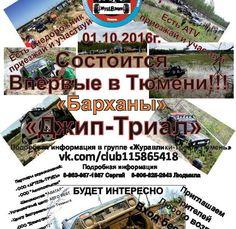 Джип-Триал «Барханы»   AutoEvents - Автомобильные события