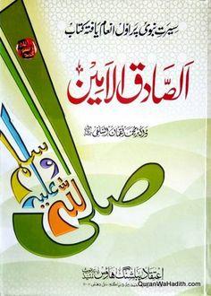 Al Sadiq ul Ameen, Urdu, Muhammad Luqman Salafi, Seerat, الصادق الامین Muhammad, Free Books, Pdf