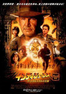 """「インディ・ジョーンズ クリスタル・スカルの王国」 """"Indiana Jones And The Kingoom of The Cystal Skull"""""""