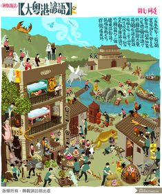 """""""The Great Canton and Hong Kong Proverbs"""" by Ah To contains illustrations of 81 Cantonese proverbs."""