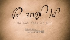 No fear by hebrew-tattoos.com
