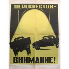 Original Vintage Soviet Driving Poster, 1963, Attention at Intersection