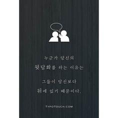 [김타치/#명언] 뒤.담화. _ #뒷담화 에 대한 팟캐스트 입니다. @aemc.podcast _ we are living in the world where everybody can talk to everyone. Wise Quotes, Famous Quotes, Great Quotes, Inspirational Quotes, Learn Korean, Thing 1, Idioms, Proverbs, Sentences