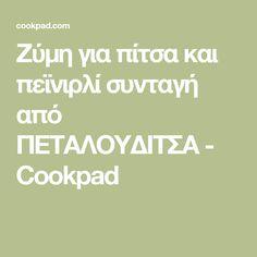 Ζύμη για πίτσα και πεϊνιρλί συνταγή από ΠΕΤΑΛΟΥΔΙΤΣΑ - Cookpad