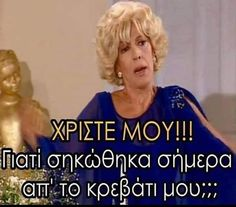 Funny Photos, Funny Images, Speak Quotes, Funny Greek Quotes, Film Quotes, Series Movies, Laughing So Hard, Funny Moments, Memes