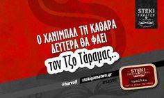 Ο Χάνιμπαλ τη Καθαρά Δευτέρα θα φάει @harva8 - http://stekigamatwn.gr/s4392-2/