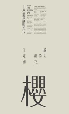15 Logotypes on Typography Served Typography Served, Typography Layout, Text Layout, Poster Layout, Graphic Design Fonts, Lettering Design, Word Design, Text Design, Japanese Typography