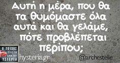 Collection funny pictures (more 450 pics) for December 2016 Greek Memes, Funny Greek Quotes, Funny Picture Quotes, Sarcastic Quotes, Funny Images, Funny Photos, Favorite Quotes, Best Quotes, Funny Statuses