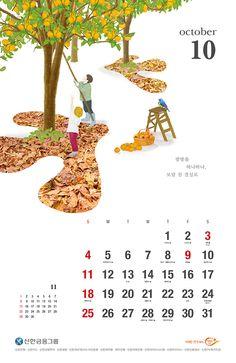 산그림 작가의 개인 갤러리 입니다. Graphic Design Calendar, Watercolor Books, Billboard Design, Printable Calendar Template, Poster Layout, Desk Calendars, Packaging Design, Zine, Illustration