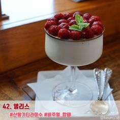 강릉 여행지 총정리_44선 : 네이버 포스트 Panna Cotta, Ethnic Recipes, Food, Dulce De Leche, Essen, Meals, Yemek, Eten