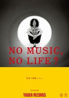 坂本慎太郎 - NO MUSIC NO LIFE. - タワーレコード Tower Records, Advertising, Music, Life, Towers, Psychedelic, Men's Fashion, Layout, Rock