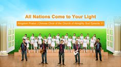 "Praise and Worship | Rock Music ""Chinese Choir Episode 11"""