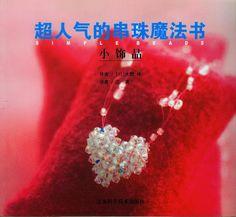 Revista Simple Beads - Mary. 1 - Álbumes web de Picasa