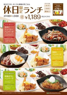 ランチ・モーニングメニュー - トマト&オニオン Food Graphic Design, Food Menu Design, Chinese Food Menu, Brochure Food, Japanese Menu, Dm Poster, Burger Menu, Menu Layout, Around The World Food