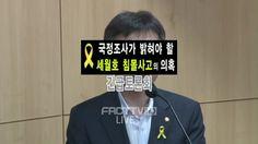 [팩트TV] 국정조사가 밝혀야 할 세월호 침몰사고의 의혹 긴급토론회(2)