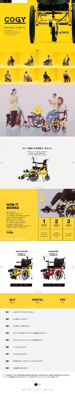 COGY【サービス関連】のLPデザイン。WEBデザイナーさん必見!ランディングページのデザイン参考に(シンプル系)
