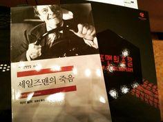 세일즈맨의 죽음 예술의전당 오페라하우스 토월극장 20170427