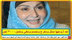 سهير البابلى (80 سنة) بأحدث ظهور..لن تصدقوا أعينكم..وسبب حجابها وأزواجها الخمسة وإبنتها التى تشبهها تعرف على التفاصيل بالفيديو المرفق على الرابط http://lnk.al/62zk