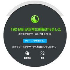 Mac のクリーニング+整理=速度向上・作業効率向上 - Washing Machine