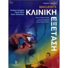 MACLEOD'S Κλινική Εξέταση (11η έκδοση)