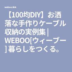 【100均DIY】お洒落な手作りケーブル収納の実例集 | WEBOO[ウィーブー] 暮らしをつくる。