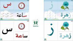 عالم الحروف والكلمات Arabic Alphabet Letters, Learn Arabic Alphabet, Learning Arabic, Lettering, Blog, Letters, Character, Texting, Calligraphy