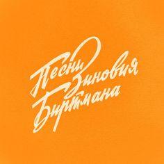 Lettering for Soviet retro style poster. Wip. #soviet #lettering #letters