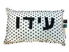 Hebrew / English name boy and girl pillow, personalized monsters pillow for boys and girls, costum room decor, unique gift for boys.  This cool personalized pillow is a perfect and unique gift for boys and girls. It will add a personal touch to every room! Front is made of black and white stars cotton fabric, and the name on it is made of Felt, up to 6 letters. For more than 6 letters price is 210nis. Back is a cool monsters cotton fabric, and it has 2 fun tags on the side.  Measures app...