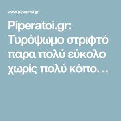 Piperatoi.gr: Τυρόψωμο στριφτό παρα πολύ εύκολο χωρίς πολύ κόπο…