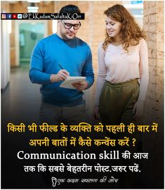 Motivational Thoughts In Hindi, Hindi Quotes, Motivational Quotes, Inspirational Quotes, Sarcasm Quotes, Attitude Quotes, Reality Quotes, Success Quotes, Communication Skills
