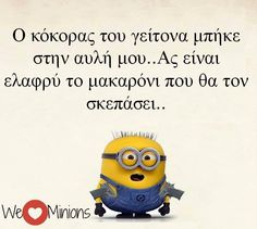 Αχαχαχα Funny Greek Quotes, Funny Picture Quotes, Funny Quotes, We Love Minions, Funny Images, Funny Pictures, Funny Statuses, Simple Words, Sarcastic Humor