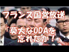 【中国経済 最新】「中国が日本に謝罪を要求する資格なし!」フランス国営放送 「莫大なODAを忘れたか!」