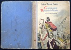 USSR 1964 / Lajos Hollos Corwin: Treasures of the red tower /