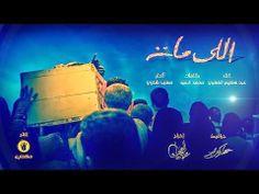 تحميل أغنية اللي مات - عبد العظيم الذهبي