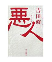 悪人 | 吉田修一 公式サイト | SHUICHI YOSHIDA OFFICIAL SITE | Works
