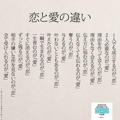 誰でもわかる「恋と愛の違い」 Japanese Poem, Japanese Funny, Japanese Quotes, Book Works, Meaningful Life, Favorite Words, Great Words, My Heart Is Breaking, Proverbs