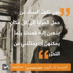 اقتبسنا لك اليوم من مكتبة أبجد. لمزيد من اقتباسات تشارلز بوكوفسكي زوروا صفحة اقتباساته على موقع أبجد