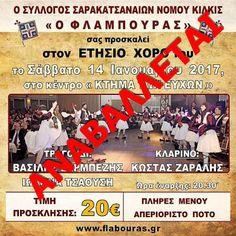 """ΓΝΩΜΗ ΚΙΛΚΙΣ ΠΑΙΟΝΙΑΣ: Αναβάλλεται ο ετήσιος χορός του  """"Φλάμπουρα"""" Κιλκί..."""