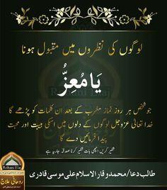 Dawar Siddiqui tasbeeh namaz in urdu Duaa Islam, Islam Hadith, Allah Islam, Islam Quran, Prayer Verses, Quran Verses, Quran Quotes, Islamic Phrases, Islamic Messages