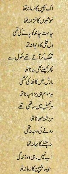 love urdu poetry romantic for him & love urdu poetry . love urdu poetry romantic for him . love urdu poetry romantic in hindi . Urdu Funny Poetry, Poetry Quotes In Urdu, Best Urdu Poetry Images, Urdu Poetry Romantic, Love Poetry Urdu, Urdu Quotes, Qoutes, Iqbal Poetry In Urdu, Allah Quotes