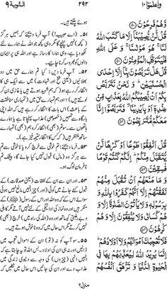 Irfan ul Quran  Part #: 10 (WaiAAlamoo)  Page 292