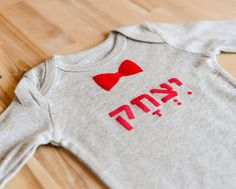 Personalized hebrew name with sunglasses for boys carters onesie personalized hebrew name with avaitor sunglasses jewish baby gift for isaac jewish baby naming negle Choice Image