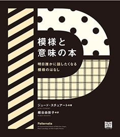 模様と意味の本—明日誰かに話したくなる模様のはなし   ジュード・スチュアート https://www.amazon.co.jp/dp/4845915936/ref=cm_sw_r_pi_dp_x_dwQgzbCZ9Y3VN