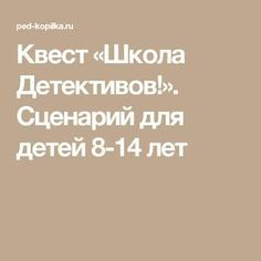 Квест «Школа Детективов!». Сценарий для детей 8-14 лет Kids Events, Holidays And Events, Games For Kids, Activities For Kids, Detective Party, Party In A Box, 11th Birthday, Creative Kids, Kids And Parenting