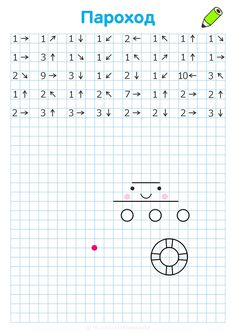 Graph Paper Drawings, Graph Paper Art, Art Drawings For Kids, Preschool Science Activities, Preschool Writing, Activities For Kids, Stem For Kids, Math For Kids, Square Drawing