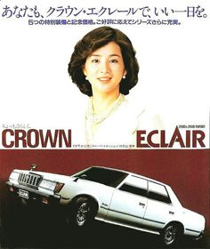 Toyota Crown Eclair