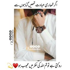 Hadees Mubarak, Love Romantic Poetry, Almighty Allah, Allah Quotes, Allah Islam, Islamic Inspirational Quotes, Islamic World, Daily Inspiration Quotes, Alhamdulillah